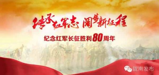 抗战故事:红军长征到甘肃陇南留下的那些故事,你知道吗?