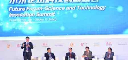 未来论坛科技创新峰会在京开幕 薛其坤首亮相,王灏郭洪出席致辞