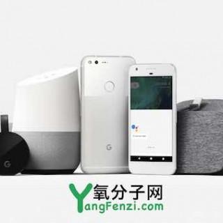 谷歌发布智能家居:路由器/播放器/语音助理,手机Pixel/Pixel XL