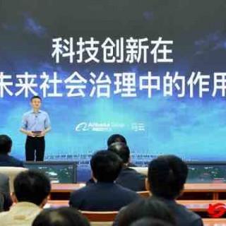 马云在政法干警学习讲座演讲:科技创新在未来社会治理中的作用