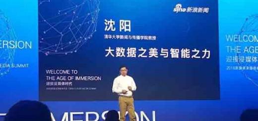未来媒体峰会视频|清华大学教授沈阳:大数据之美和智能之力