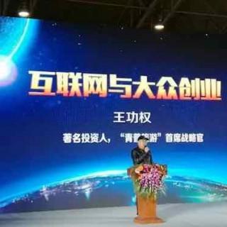 王功权:超级社区将改变互联网生态和人们的生活方式