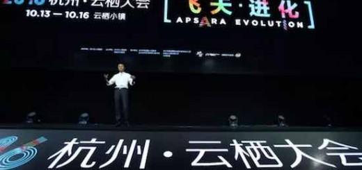 杭州发布城市数据大脑 马云说互联网没有边界、电商将成传统概念