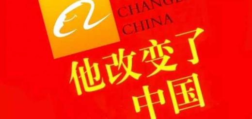 阿里巴巴、淘宝、支付宝、电子商务、双十一...马云他改变了中国