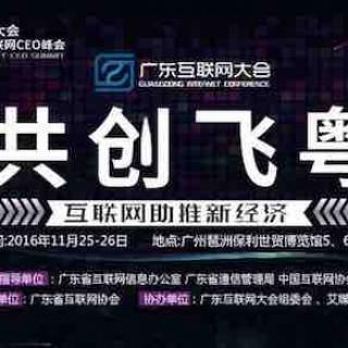 共创飞粤—互联网助推新经济,氧分子网助力2016广东互联网大会