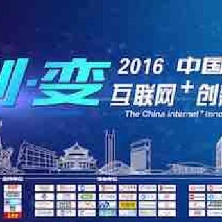 顶尖营销盛会报名:2016中国互联网+创新峰会暨蓝莓会年度盛典