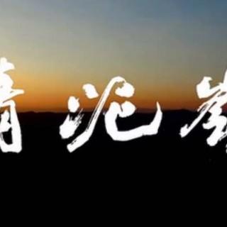甘肃陇南人文纪录片蜀道历史名岭《青泥岭》14日起将在央视播出