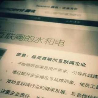 keso:腾讯十八,受尊敬与能不能 不断探索,方见未来(微信 QQ)