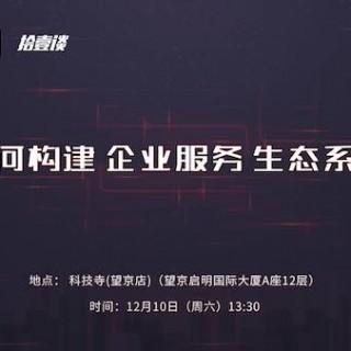 拾壹谈:付浩 王孝峰 周子涵 宁寿辉谈如何构建企业服务生态系统