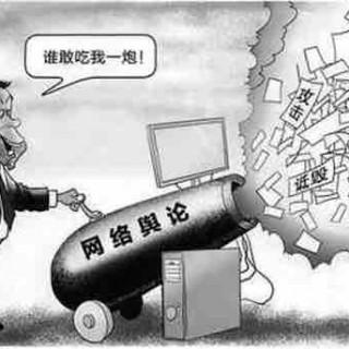 赵华奇:当前的网络舆论形势还有哪些困局急需破解?