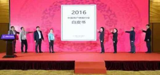 第四届中国用户体验峰会召开,发布2016中国用户体验行业白皮书