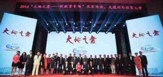 """2016""""大地之爱-新教育专场""""北京诗会在对外经济贸易大学举行"""