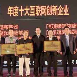 艾媒数聚获创新企业称号|分期乐 Testin助力2016广东互联网大会