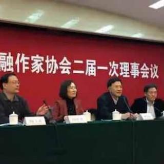 中国金融作家协会第二届领导机构成员、理事、新会员名单公告