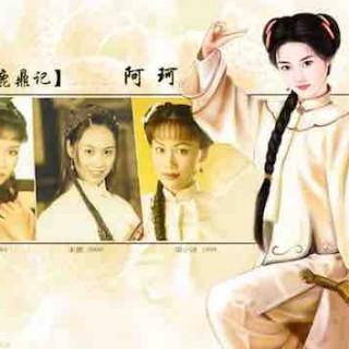 六神磊磊:阿珂小姐的来头|郭襄、李莫愁都红了 她就怎么都不红