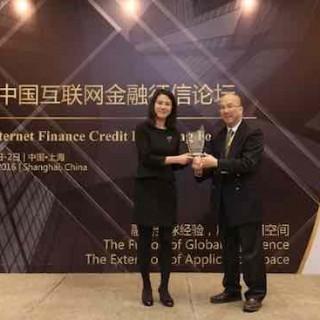 融合全球经验,展拓应用空间:2016中国互金征信论坛在上海举行