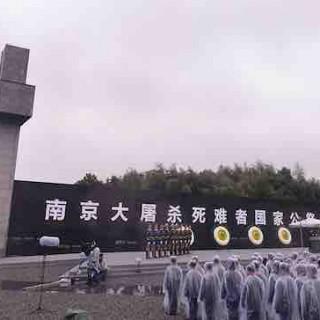 刘黎平:史记《南京大屠杀祭》铭刻历史 莫勿国耻 吾辈自强