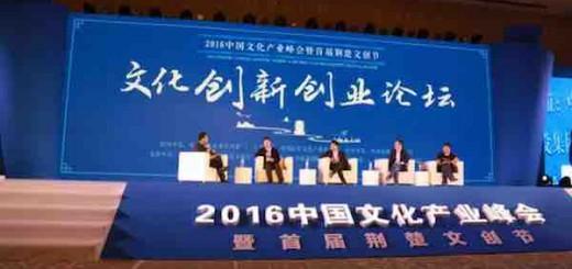 2016中国文化产业峰会在武汉开幕,李彦宏 梁伟年 汪潮涌等出席