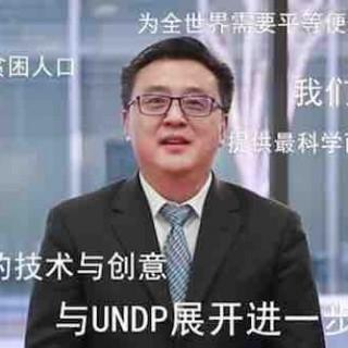 百度将与联合国开发计划署(UNDP)共同推动责任创新计划
