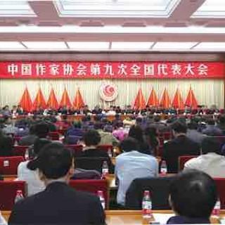 中国作家协会第九届全国委员会成员名单,铁凝当选作协 文联主席
