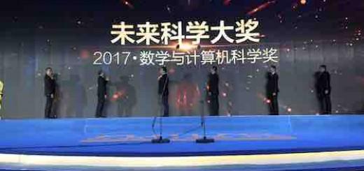 未来科学大奖新增 数学与计算机科学奖,丁磊江南春马化腾王强捐赠