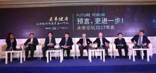 未来论坛2017年会:未来医疗健康——让科技创新惠及每一个人
