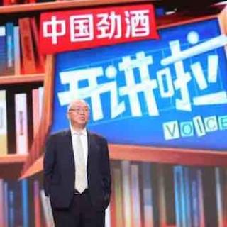 数学家、菲尔兹奖得主丘成桐开讲啦视频:你为什么学不好数学?