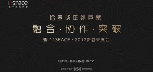 融合 协作 突破|拾壹谈沙龙年终巨献暨11SPACE 2017新春交流会