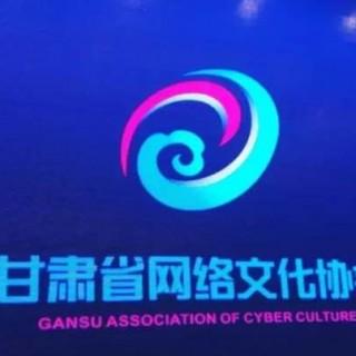 甘肃省网络文化协会成立 网信办主任梁和平当选会长|附理事名单
