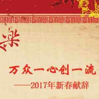 湖南大学校党委书记蒋昌忠校长段献忠新春献辞|2016年十大新闻