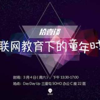 11Space拾壹谈:张永琪张征丁劼陈蓉谈互联网教育下的童年时代