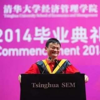 马云的人才观:毕业证书只是一张收据,带给企业价值才是硬道理