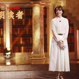 庞晓丽:腹有诗书气自华,中国诗词大会 见字如面 朗读者的背后