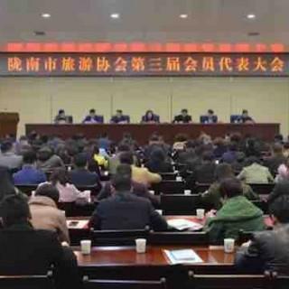 甘肃陇南市旅游协会召开第三届会员代表大会,附协会成员名单