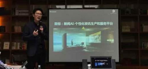 keso:个性化资讯和用完即走,今日头条之后AI是资讯的未来吗