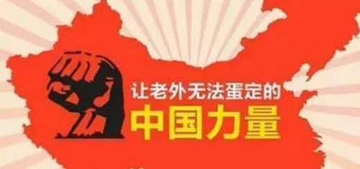 互联网开启中华民族的黄金时代!——写在中国接入互联网23周年