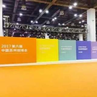 苏州创博会:南京文创产业领先全国,到底有哪些经验值得学习?