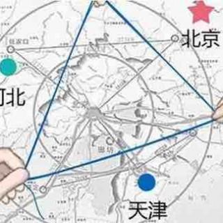 专家如何看待河北省雄安新区的设立,马未都眼中的雄县