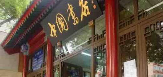 谁在帮我们挽救生菌发霉的古籍藏品?传统文化守护者中国书店