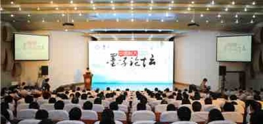 """中国科学技术大学首届""""墨子论坛""""开幕 共话创新驱动、人才引领"""