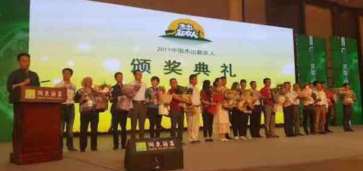 阿里研究院与新农堂评出中国杰出新农人,农业有了自己的奥斯卡