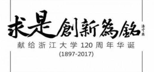 浙江大学上海校友会:6万在上海的浙大人献上百廿校庆祝福