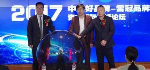 2017中国好品牌——雷冠品牌·资本国际高峰论坛在沪成功举办