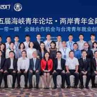 第三届两岸青年金融峰会在厦门举办 推动两岸一带一路金融合作