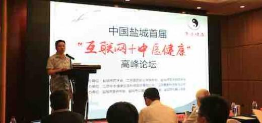 """江苏盐城首届""""互联网+中医健康""""论坛召开 吴秉峻何丽云等出席"""